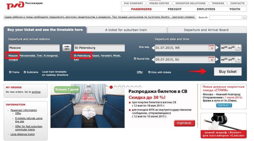 1 Seleccionar trayecto Moscú - San Petersburgo
