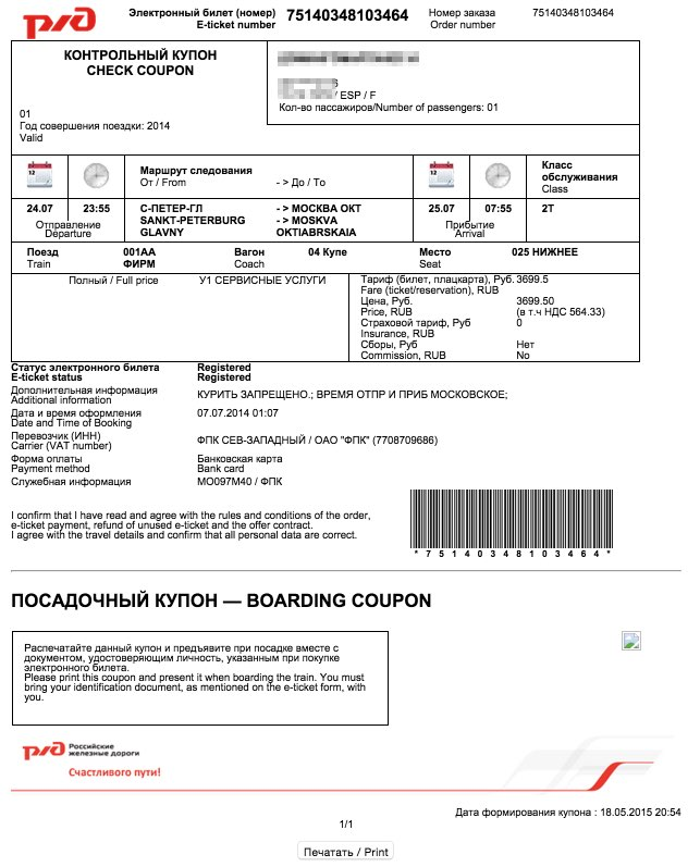 Example train ticket Saint Petersburg Moscow