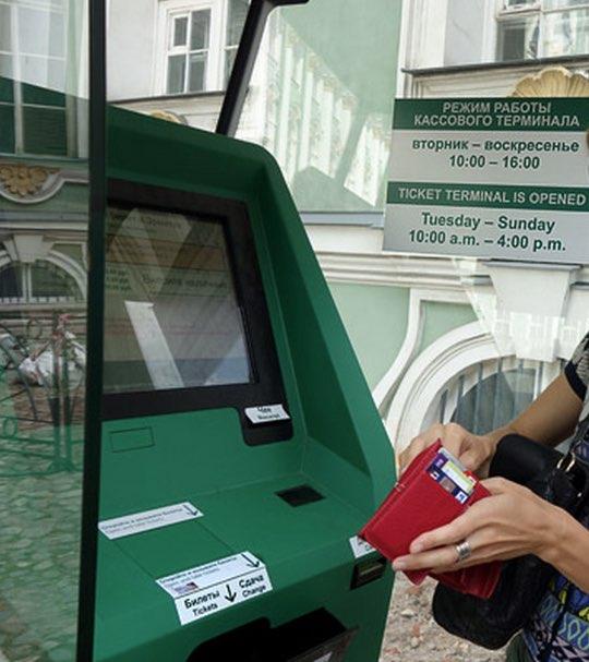 Hermitage - Biglietteria automatica