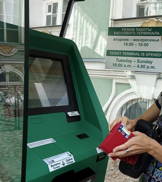 Hermitage Museum - vending machines tickets 2