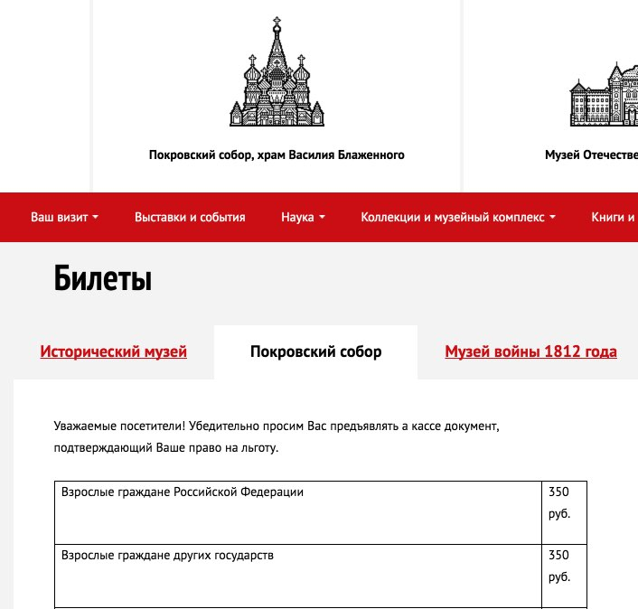 Prices St. Basil's Cathedral in Moscow