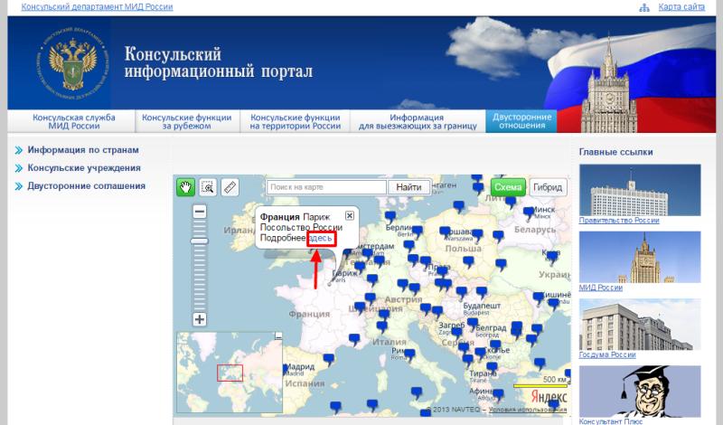 Le ambasciate e i consolati russi nel mondo