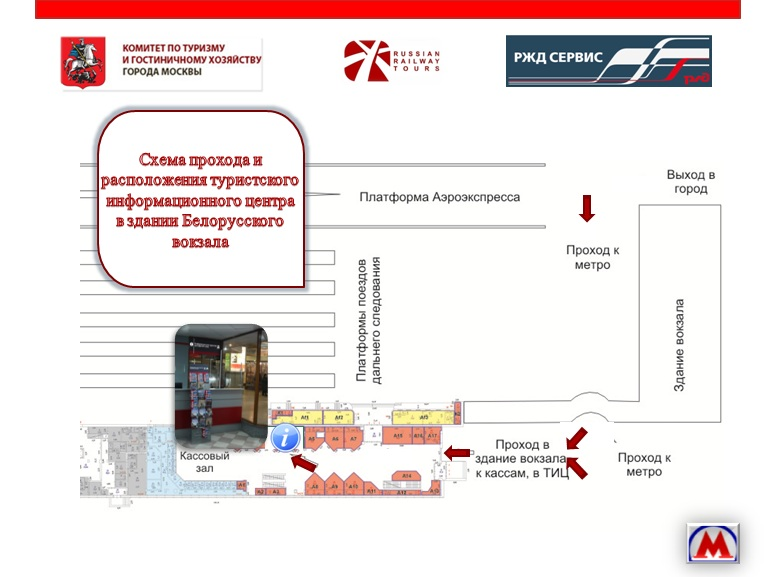Map Moscow tourist Information Office Belorussky railway station