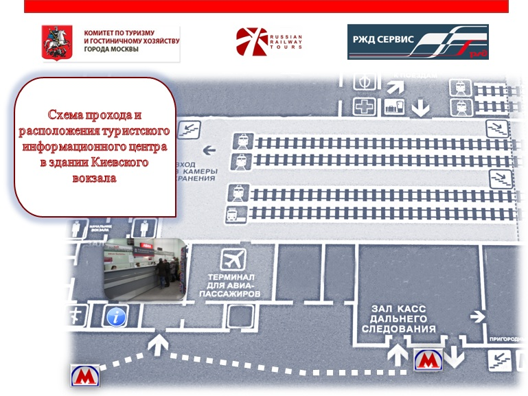 Map Moscow tourist Information Office Kievsky railway station