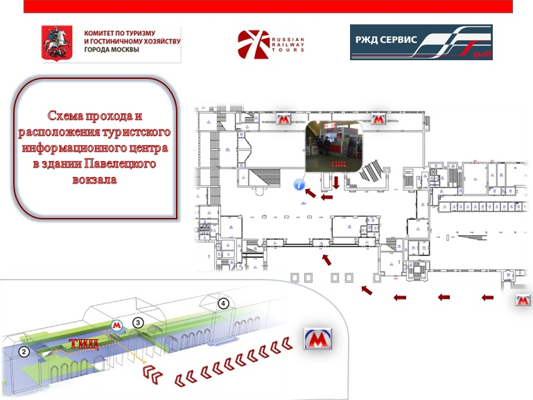 Plan - Moscow tourist Information Office Paveletsky railway station