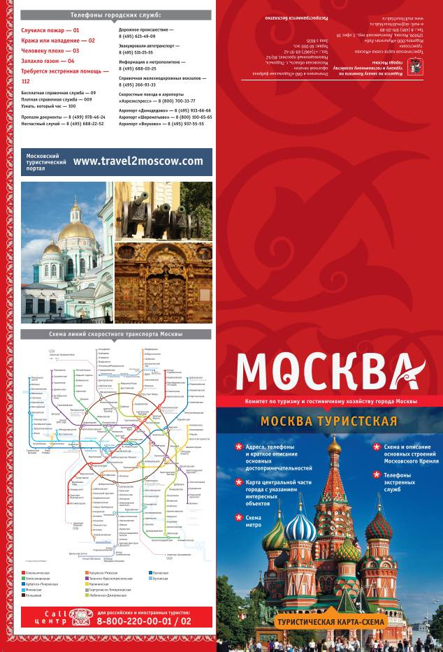 Map Moscow for Tourists