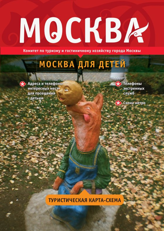 Map Moscow for Children