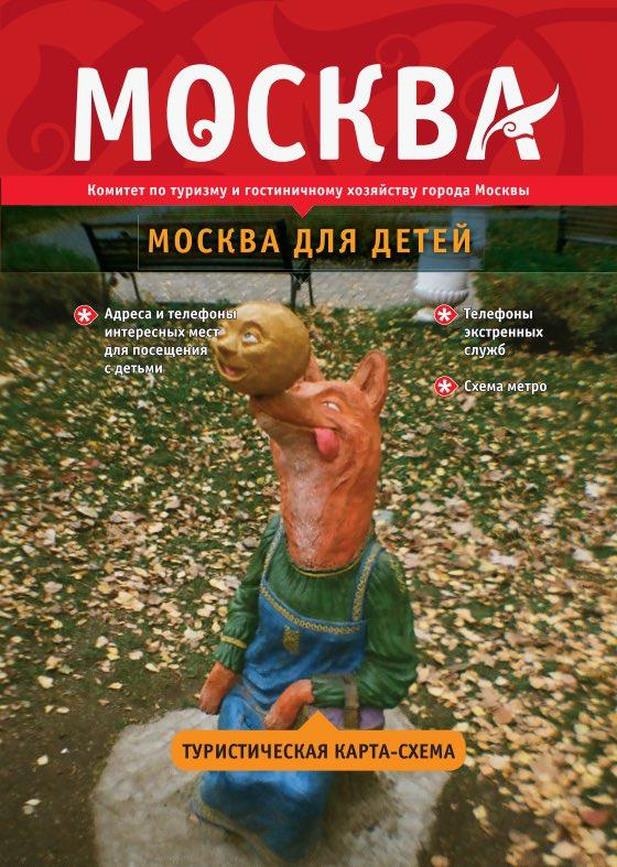 Carte Moscou pour les enfants