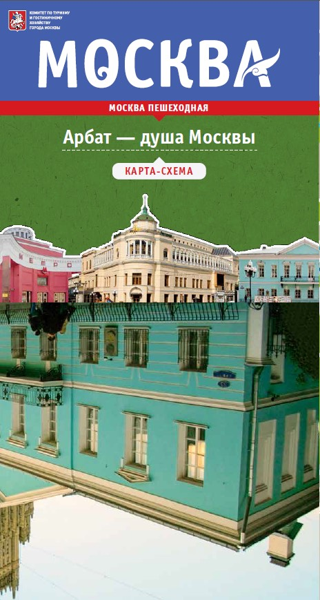 Tourist map Arbat Moscow