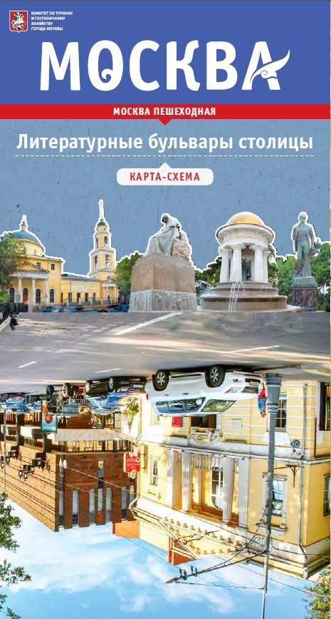 Tourist map bulevards of Moscow