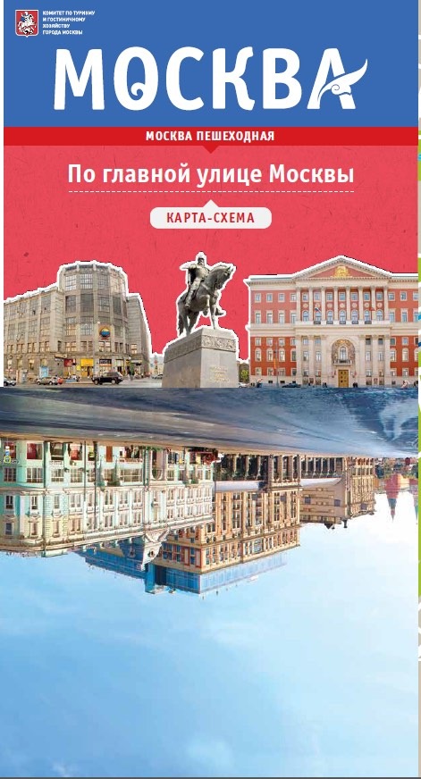 Carte touristique Moscow Tverskaya Rué