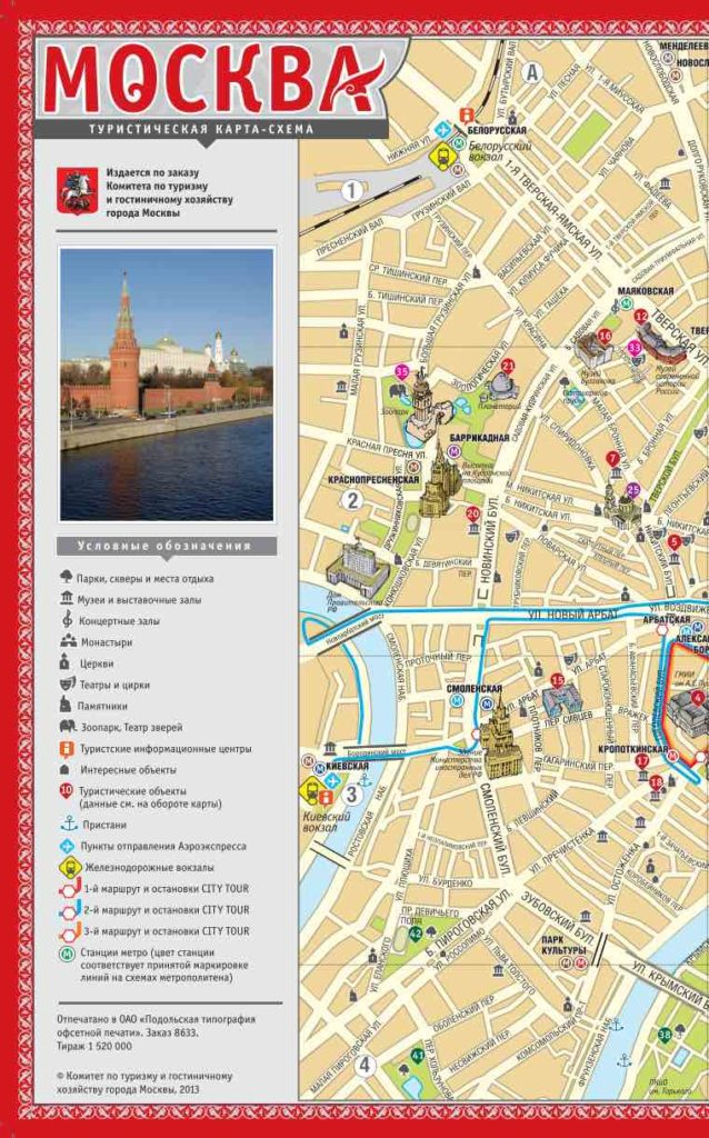Moscow center tourist map