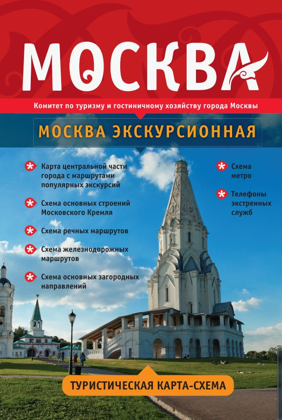 Tourist Map Moscow Excursions