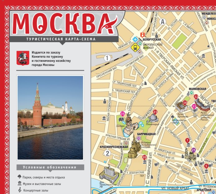Moscow Tourist maps for printing