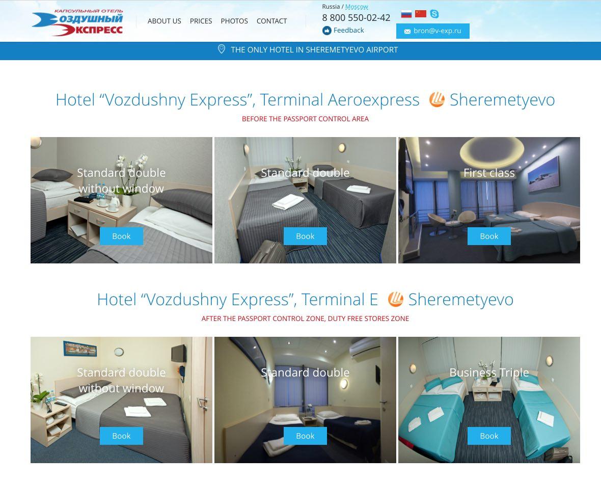 Vozdushny Express - Sheremetievo Hotel Visa free