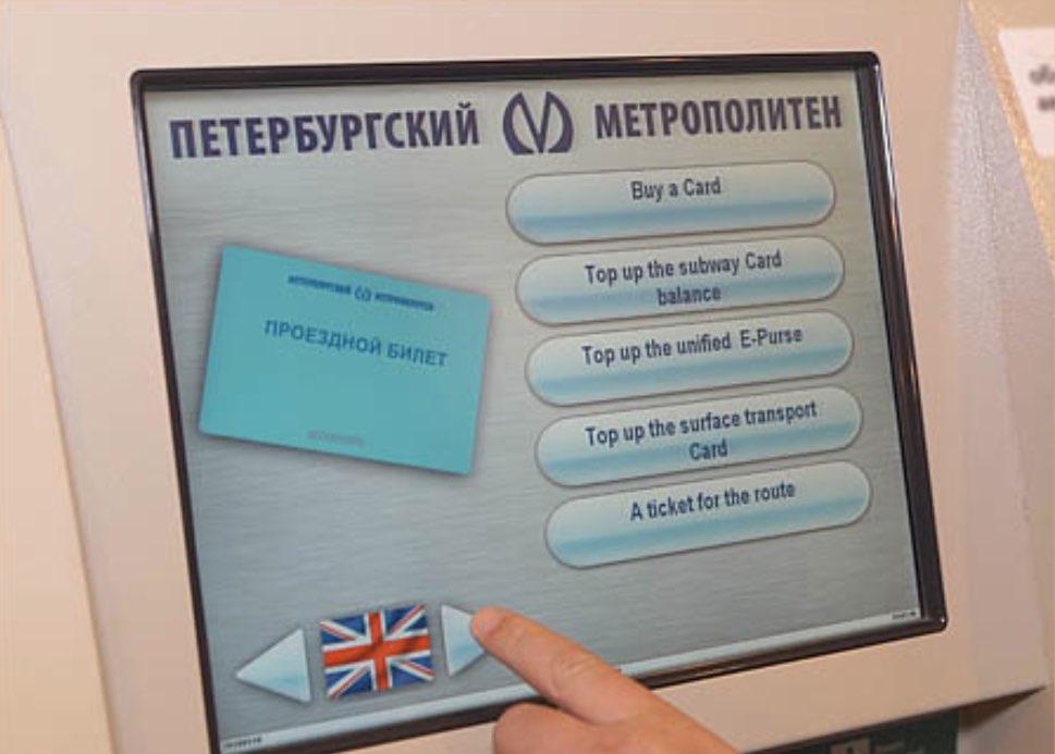 Automat Verkauf von Tickets öffentlichen Verkehrsmitteln St. Petersburg