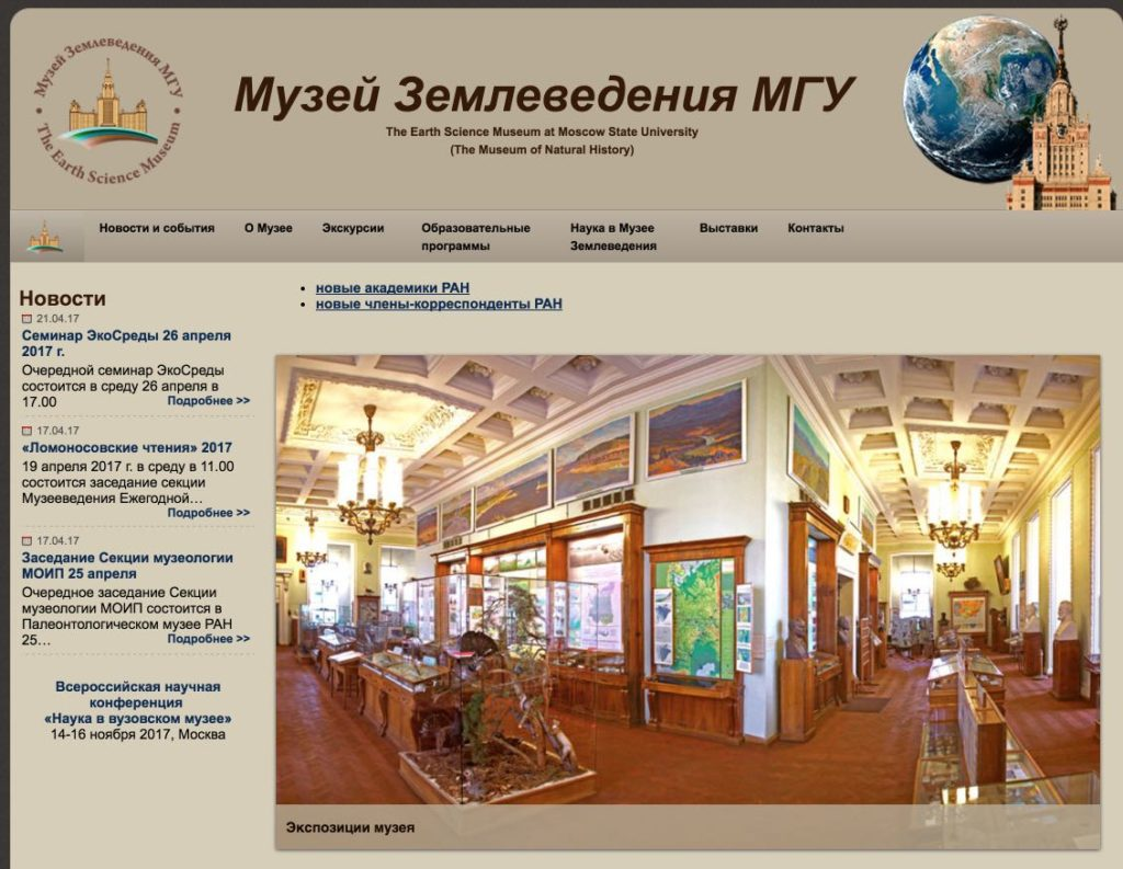 Website Museum Earth Sciences Moscow State University