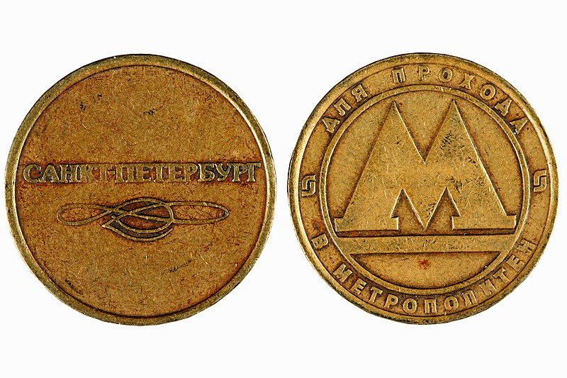 Token St. Petersburg Metro