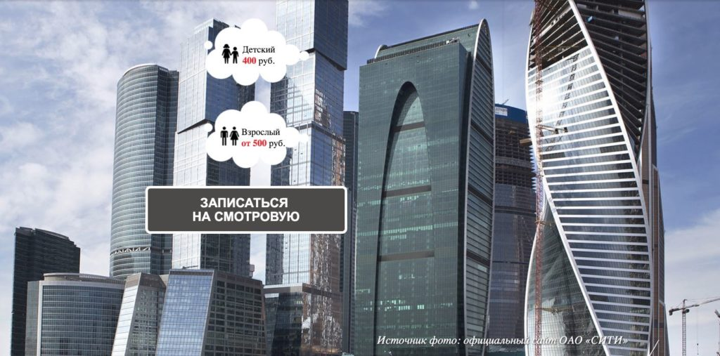 Imperia Tower - Moscow City