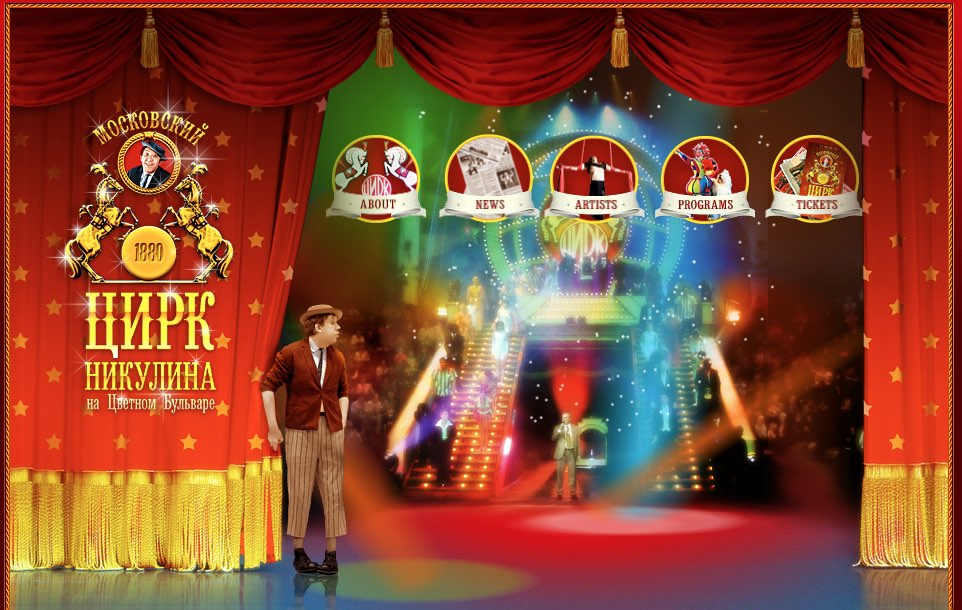 Nikulin Circus Moscow