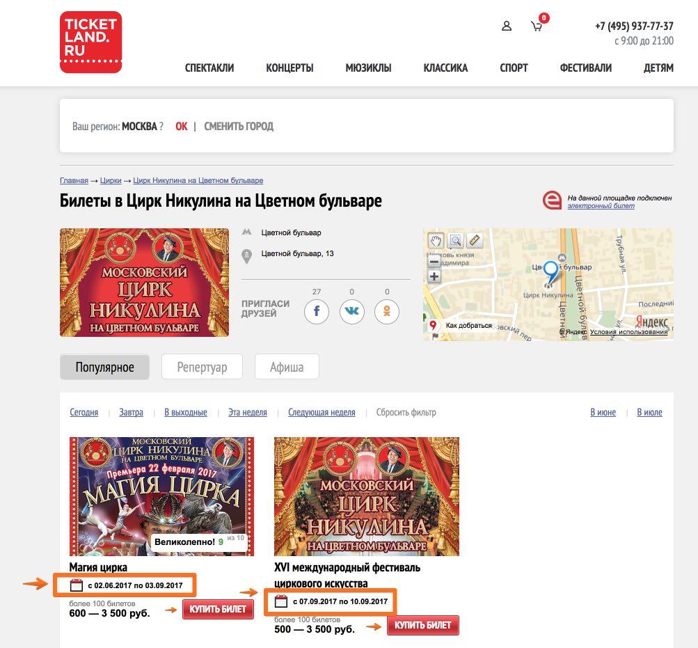 Acquisto dei biglietti per il Circo Nikulin Mosca 2