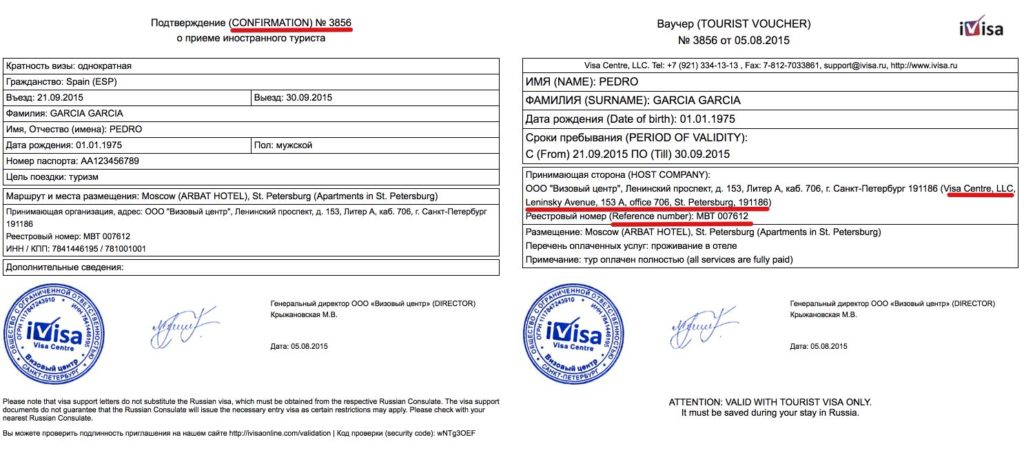 Invitation letter Russia iVisa 9