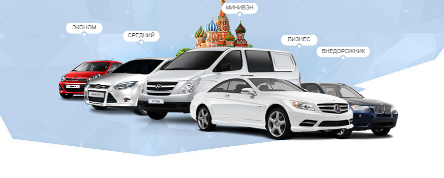 Rent car Russia Red Square Moscow