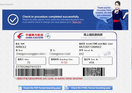 Billets d'avion China Eastern Airlines