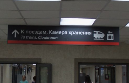 Instructions de bagages - Leningradskiy station 1