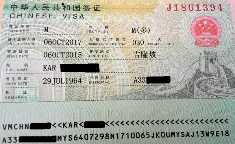 Example of chinese visa - Multiple entries
