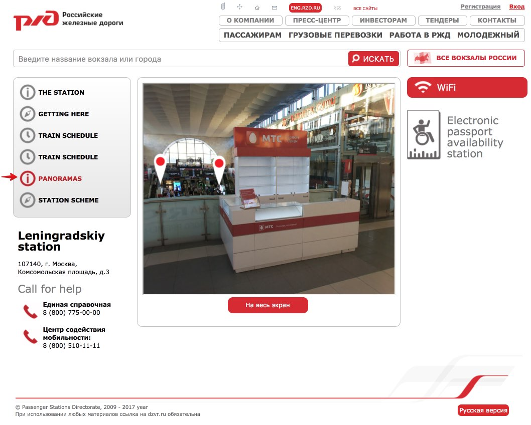 Free Wifi - Russian Sim MTC in Leningradsky Station in Moscow
