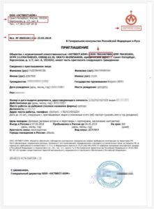 Exemple de lettre d'invitation d'affaires en Russie - Organisation russe