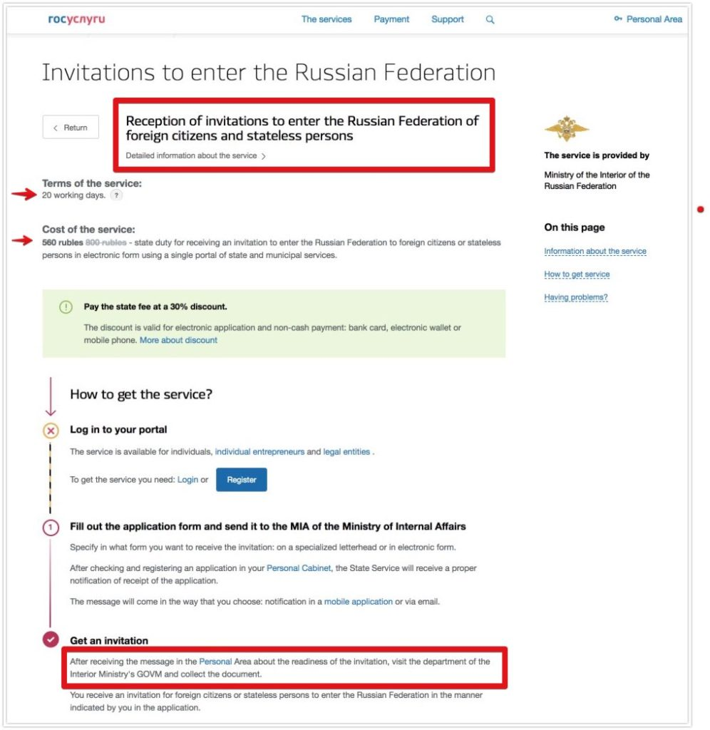 Application for private invitation letter - Interior Ministry Government Russia