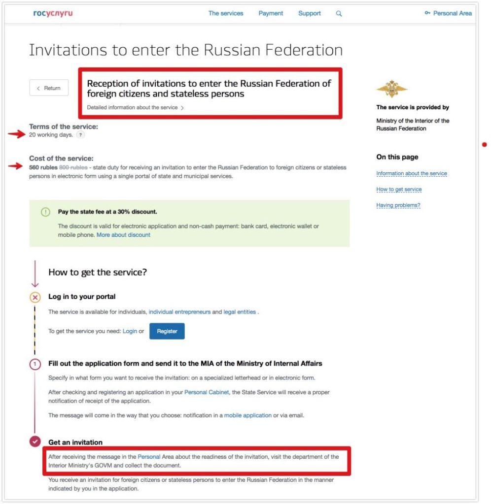 Solicitud carta de invitacion privada - Ministerio Interior Gobierno Rusia