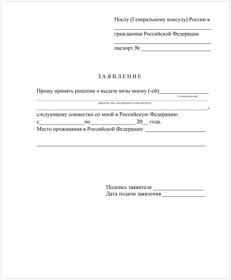 Request of Russian citizen to the Consul General - Private visa