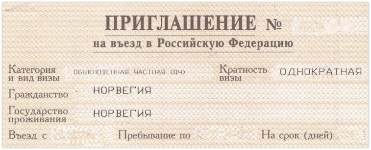 Russian visa private travel - featured image 2