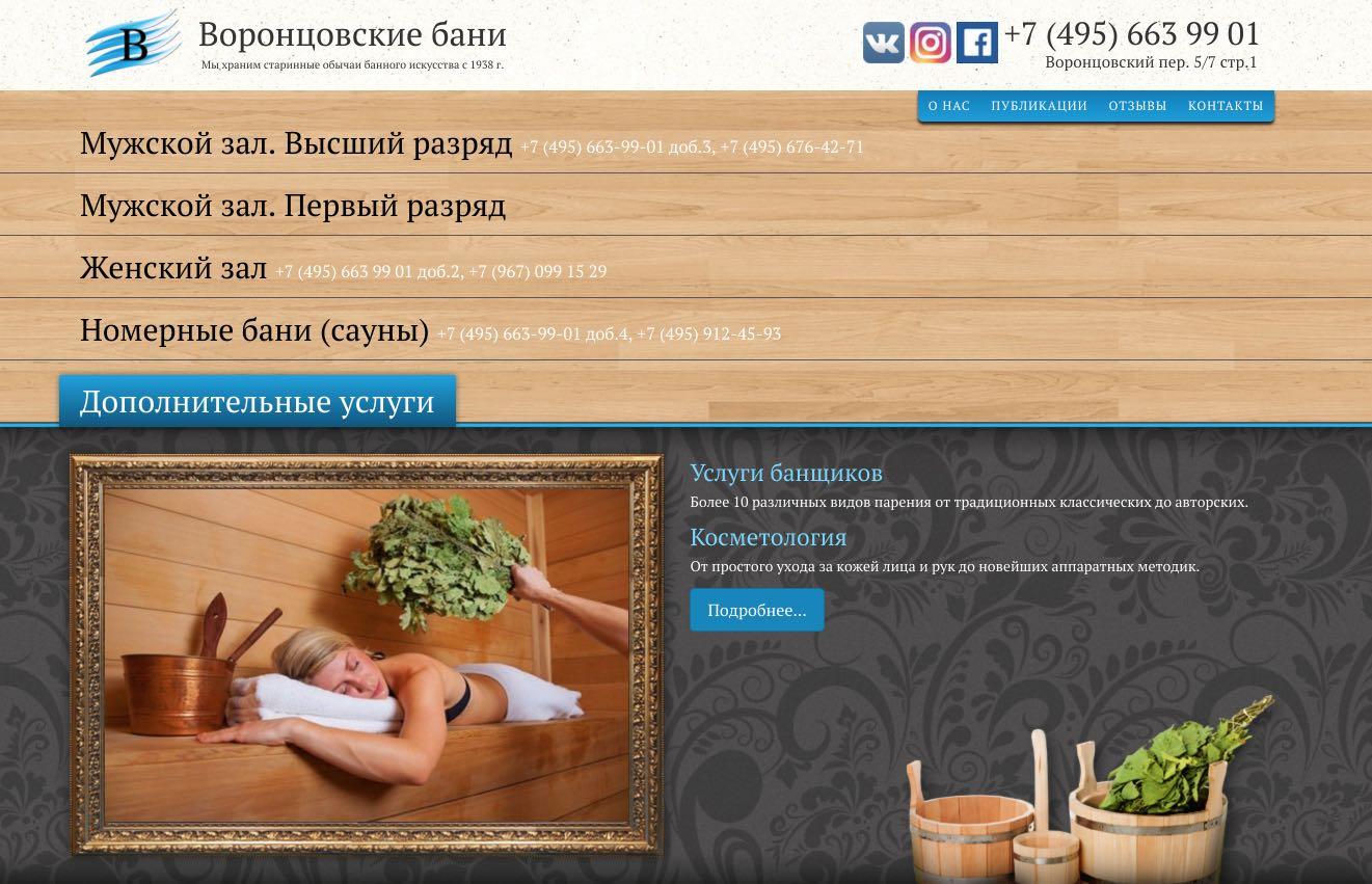 Vorontsov Banya