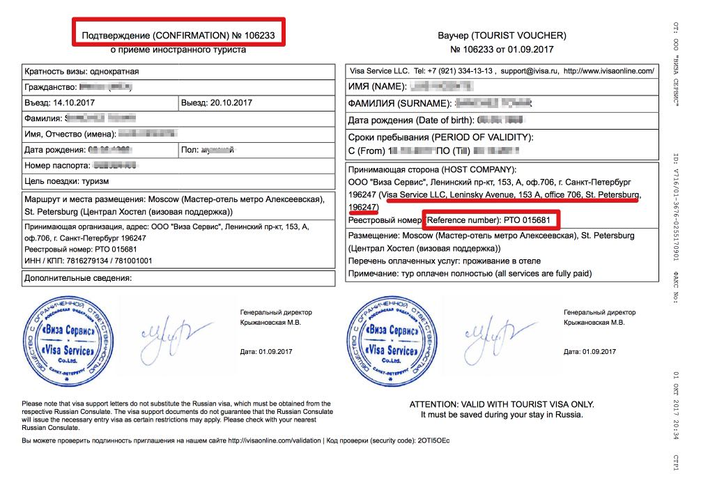 Example letter of invitation to Russia with Booking.com