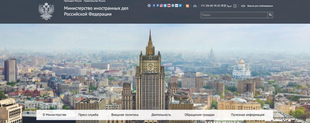 Ministero degli affari esteri Russia