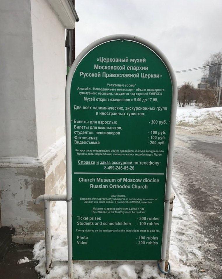 Affiche d'entrée du couvent de Novodevichi - Horaires et prix