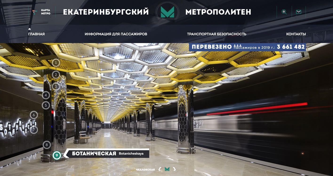 Jekaterinburg Metro