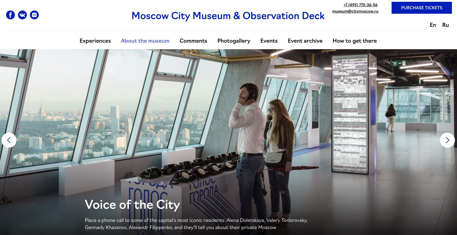 Moscow City Museum - Plateforme d'observation - Imperial Tower