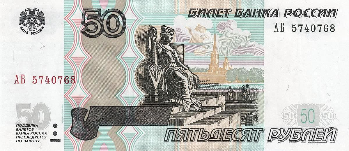 50-rouble banknote - Peter and Paul Fortress in St. Petersburg