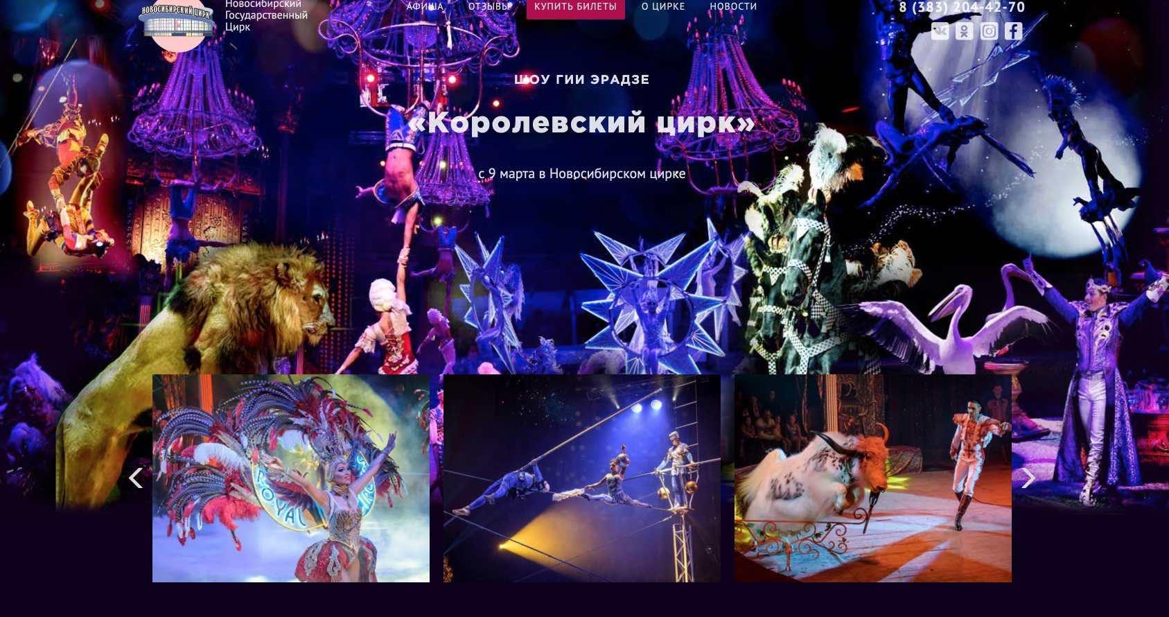 Novosibirsk State Circus