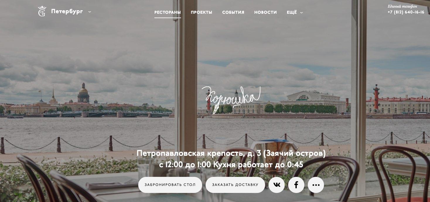 Koryushka restaurant - Ginza Project - Saint Petersburg