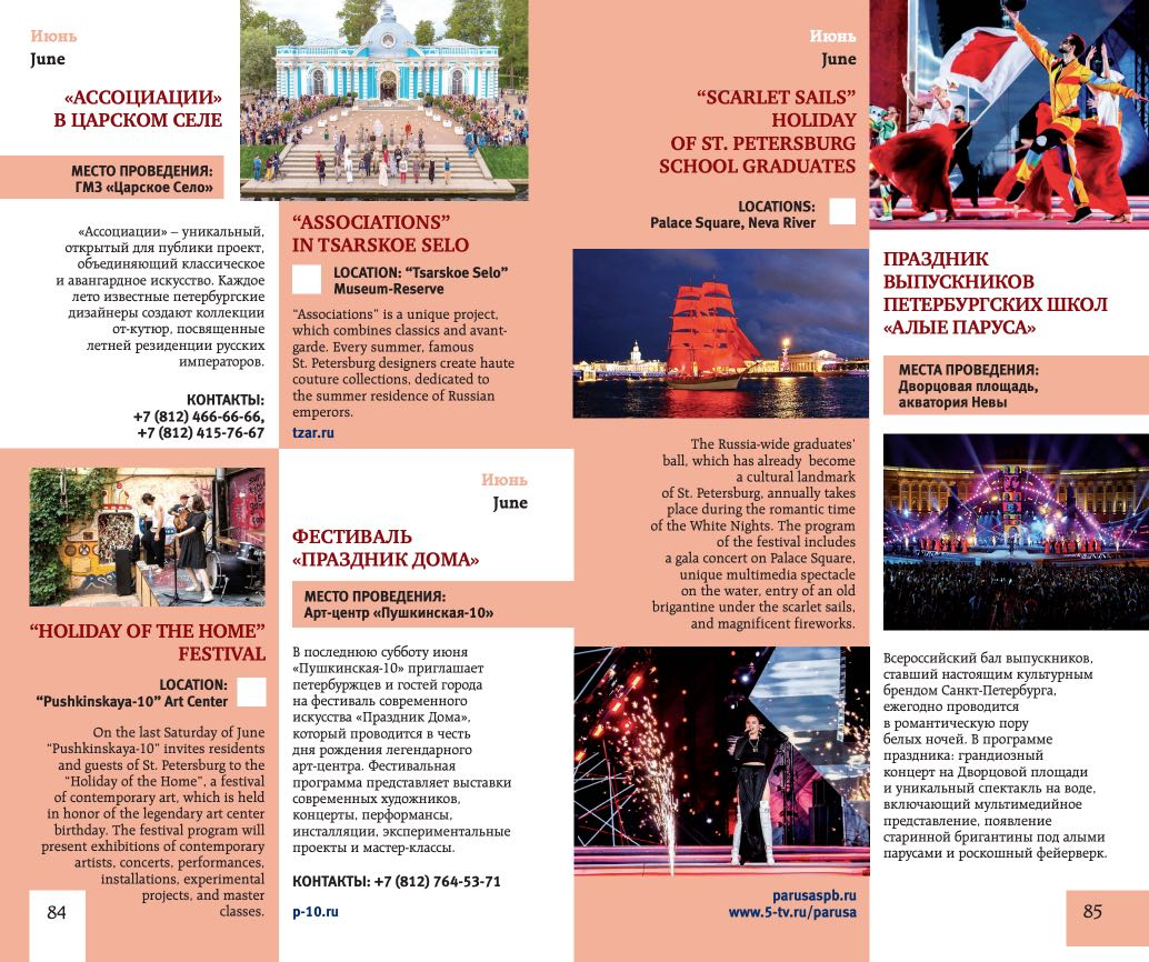 Events calendar Saint Petersburg 2