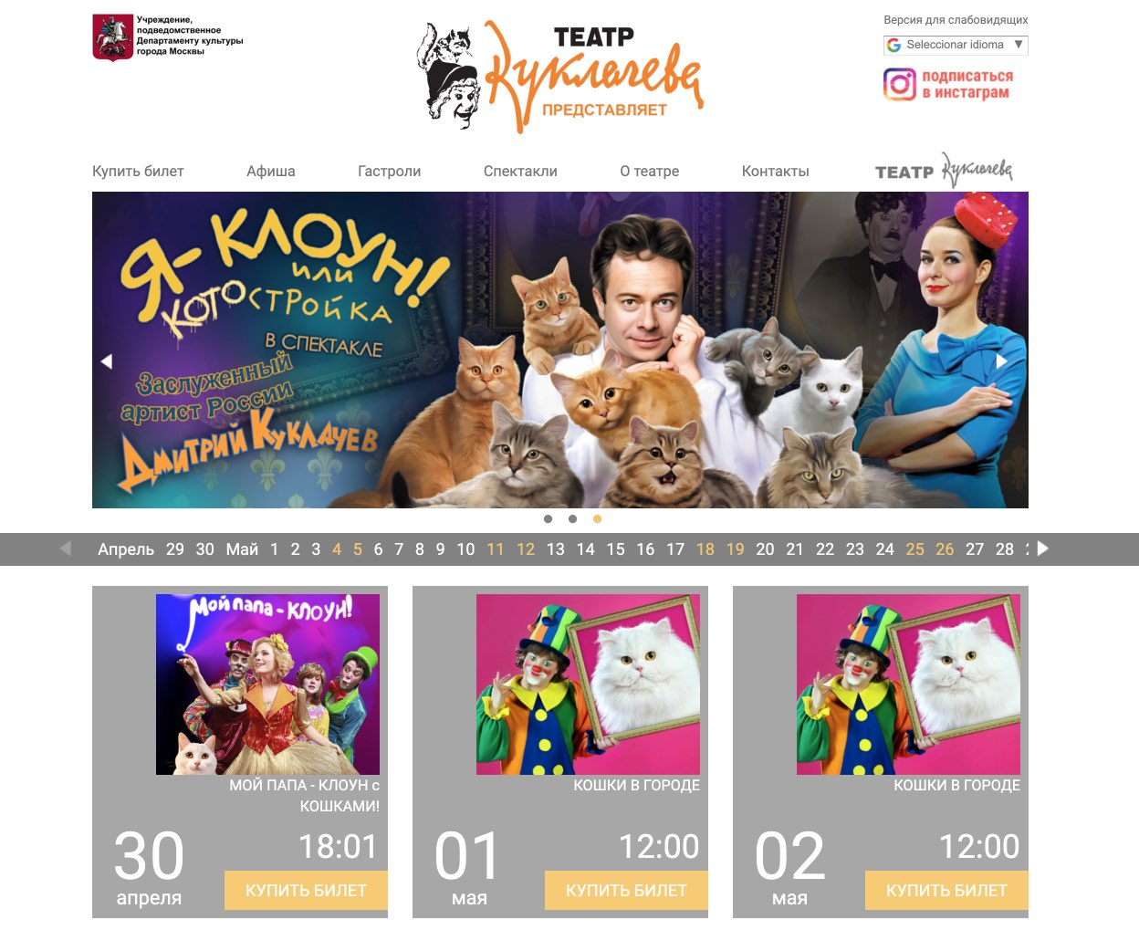 Cat theater in Moscow