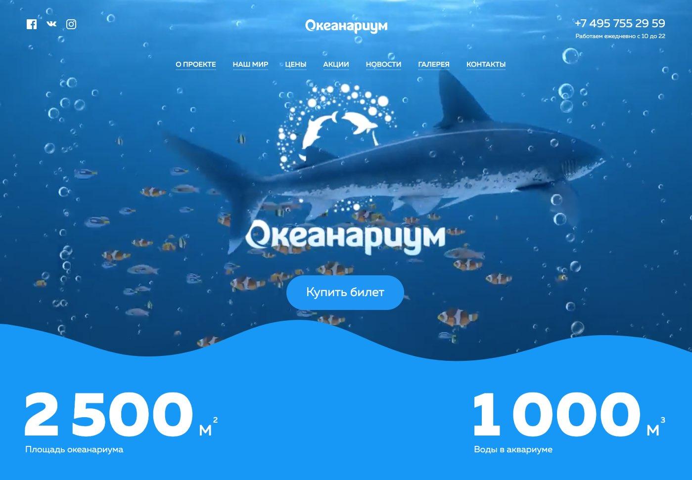 Moscow Oceanarium