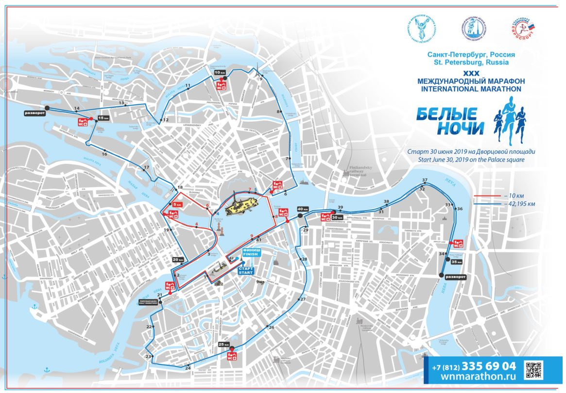Tour of the White Nights Marathon