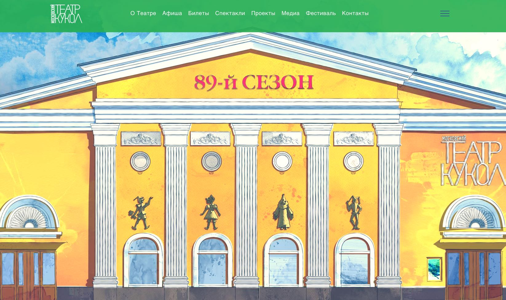 Moscow puppet theater